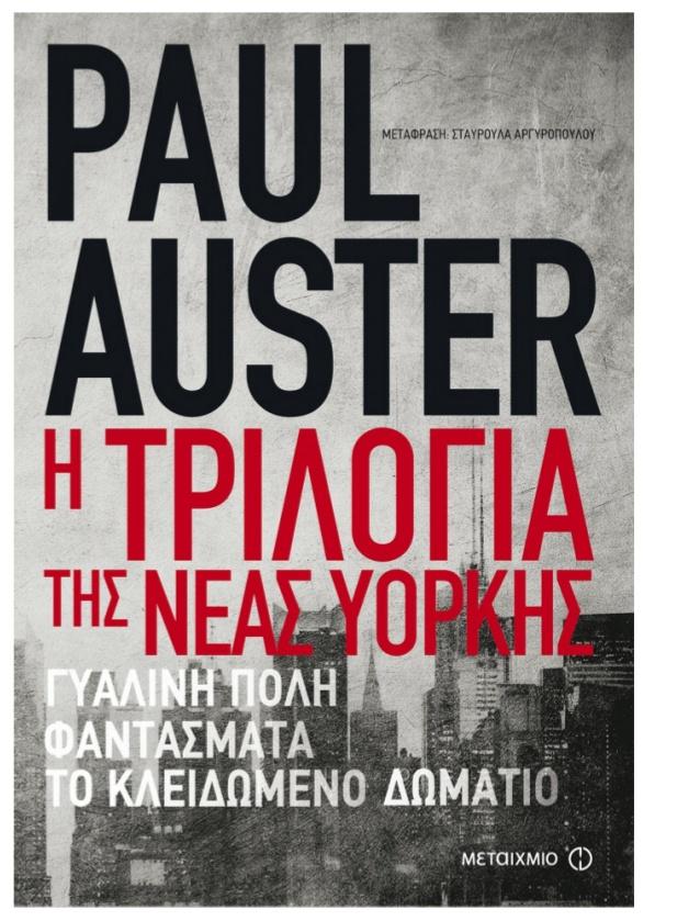 paulauster_trilogy
